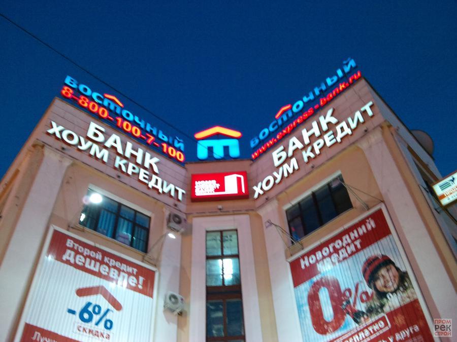 хоум кредит банк хабаровск адреса100 займ онлайн без отказа на карту